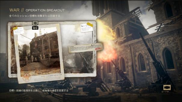 【COD:WW2】WARモード Operation Breakout 防衛側の立ち回り方!PART1【オペレーションブレイクアウト】