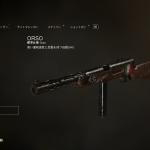【COD:WW2】ORSO 性能とおすすめのアタッチメントについて!【新武器】