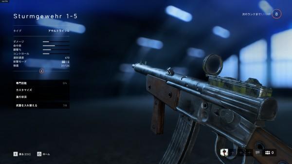 【BF5】Sturmgewehr 1-5 特徴とおすすめの専門技能、立ち回りについて!【突撃兵/AR】
