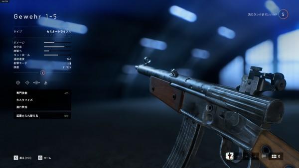 【BF5】Gewehr 1-5 特徴とおすすめの専門技能、立ち回りについて!【突撃兵/AR】