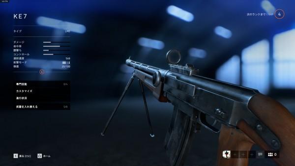 【BF5】KE7 特徴とおすすめの専門技能、立ち回りについて!【援護兵/LMG】