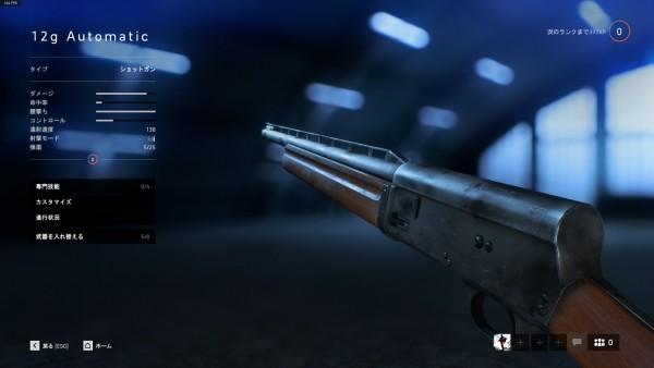 【BF5】12g Automatic 特徴とおすすめの専門技能、立ち回りについて!【援護兵/SG】
