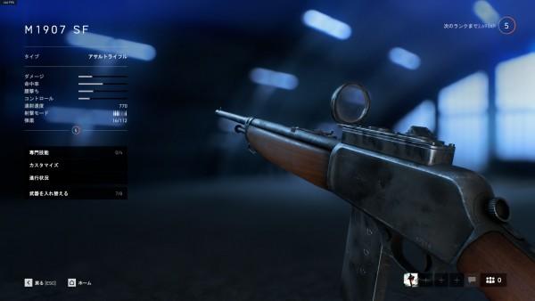 【BF5】M1907 SF 特徴とおすすめの専門技能、立ち回りについて!【突撃兵/AR】