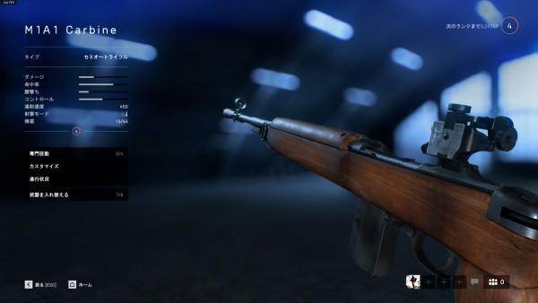 【BF5】M1A1 Carbine 特徴とおすすめの専門技能、立ち回りについて!【突撃兵/AR】