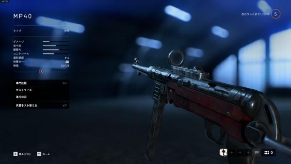 【BF5】MP40 特徴とおすすめの専門技能、立ち回りについて!【衛生兵/SMG】