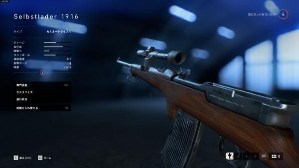 【BF5】Selbstlader 1916 特徴とおすすめの専門技能、立ち回りについて!【突撃兵/AR】