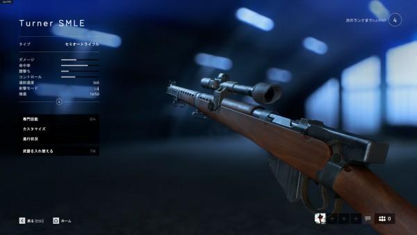 【BF5】Turner SMLE 特徴とおすすめの専門技能、立ち回りについて!【突撃兵/AR】