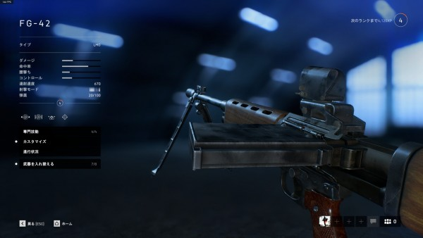 【BF5】FG-42 特徴とおすすめの専門技能、立ち回りについて!【援護兵/LMG】