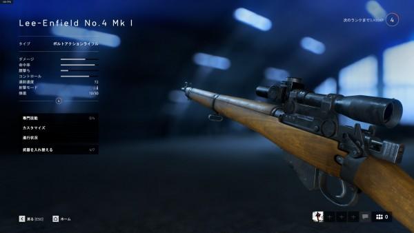 【BF5】Lee-Enfield No.4 MkⅠ 特徴とおすすめの専門技能、立ち回りについて!【斥候兵/ボルトアクションライフル】