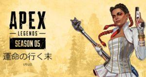 【Apex Legends】全武器の性能一覧表!DPS、弾速、ADS、リロード、切り替え時間について!【シーズン5(6月24日)】