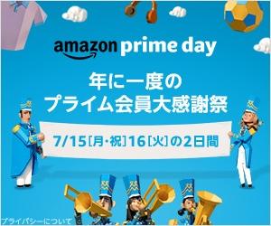 【2019年7月】Amazonプライムデー対象のゲーミングデバイス、PC周辺機器の紹介!【セール】