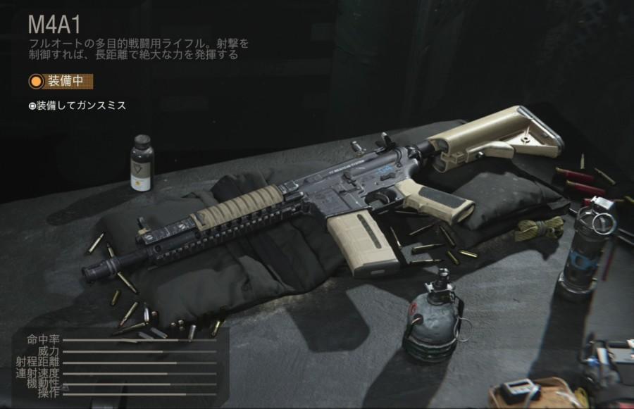 【COD:MW】M4A1 性能とおすすめのアタッチメント、立ち回りについて!【AR】