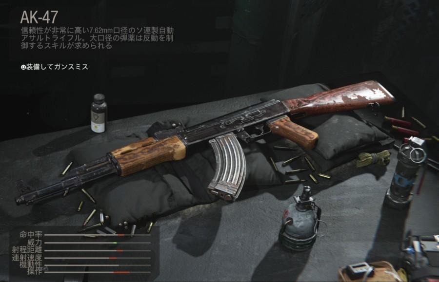 【COD:MW】AK-47 性能とおすすめのアタッチメント、立ち回りについて!【AR】
