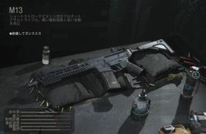 【COD:MW】M13 性能とおすすめのアタッチメント、立ち回りについて!【AR】