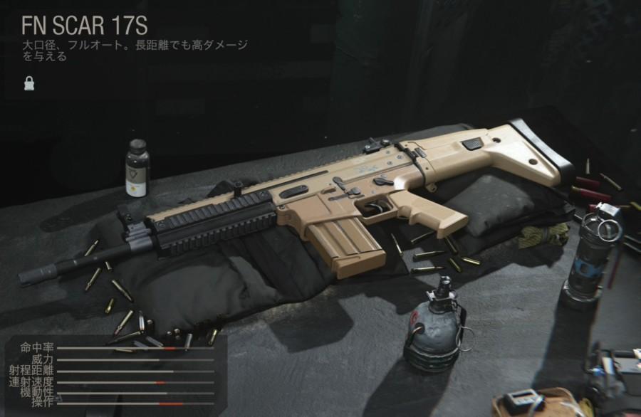 【COD:MW】FN SCAR 17S 性能とおすすめのアタッチメント、立ち回りについて!【AR】