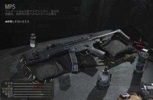 【COD:MW】MP5 性能とおすすめのアタッチメント、立ち回りについて!【SMG】