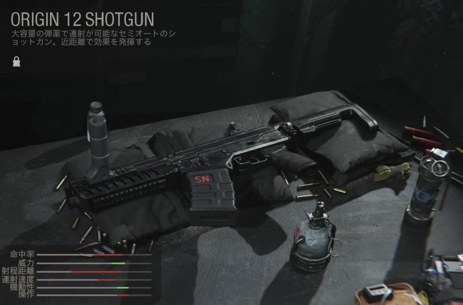【COD:MW】ORIGIN 12 SHOTGUN 性能とおすすめのアタッチメント、立ち回りについて!【SG】
