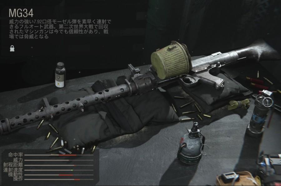 【COD:MW】MG34 性能とおすすめのアタッチメント、立ち回りについて!【LMG】