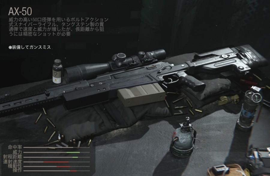 【COD:MW】AX-50 性能とおすすめのアタッチメント、立ち回りについて!【SR】
