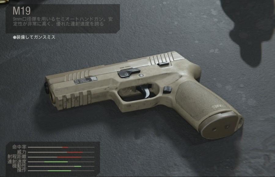 【COD:MW】M19 性能とおすすめのアタッチメント、立ち回りについて!【HG】