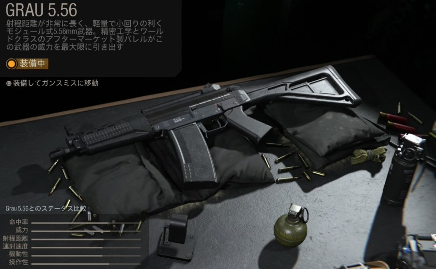 【COD:MW】GRAU 5.56 性能とおすすめのアタッチメント、立ち回りについて!【AR】