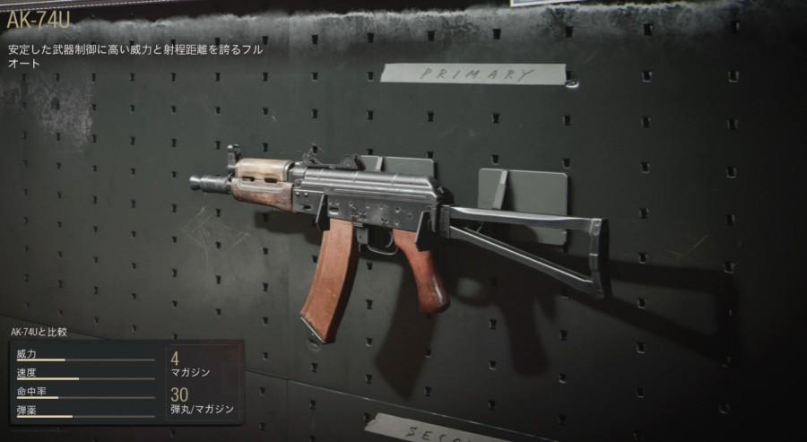【COD:BOCW】AK-74U 性能とおすすめのアタッチメント、立ち回りについて!【SMG】