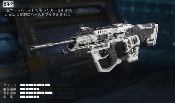 【COD:BO3】 XR-2 性能とおすすめのアタッチメントについて!【AR】