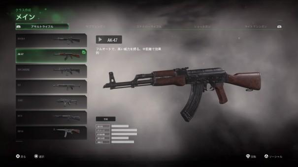 【COD:MWR】 AK-47 性能や、おすすめアタッチメントとパークについて!【AR】