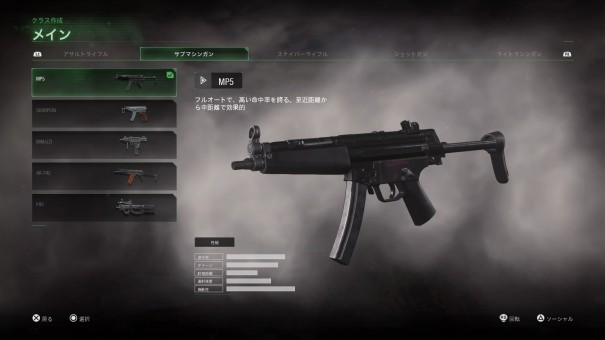 【COD:MWR】 MP5 性能や、おすすめアタッチメントとパークについて!【SMG】