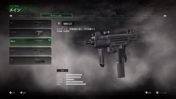 【COD:MWR】 Mini-Uzi 性能や、おすすめアタッチメントとパークについて!【SMG】