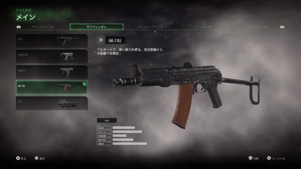 【COD:MWR】 AK-74u 性能や、おすすめアタッチメントとパークについて!【SMG】