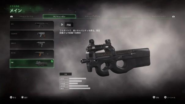 【COD:MWR】 P90 性能や、おすすめアタッチメントとパークについて!【SMG】