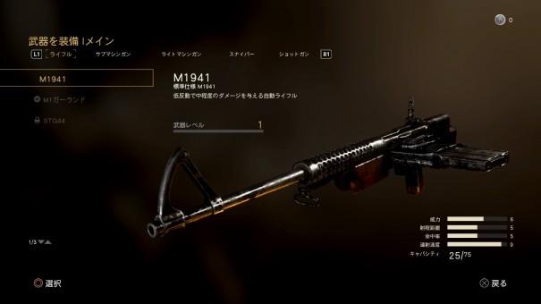 【COD:WW2】M1941 性能とおすすめのアタッチメントについて!【AR】