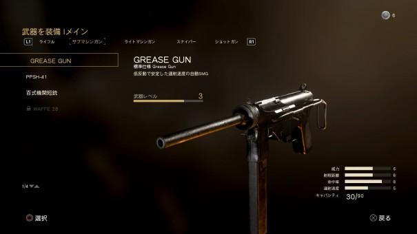 【COD:WW2】GREASE GUN 性能とおすすめのアタッチメントについて!【SMG】