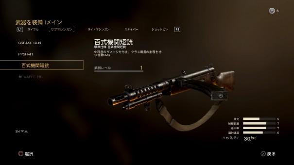 【COD:WW2】百式機関短銃 性能とおすすめのアタッチメントについて!【SMG】