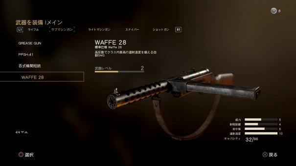 【COD:WW2】WAFFE 28 性能とおすすめのアタッチメントについて!【SMG】