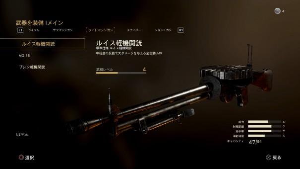 【COD:WW2】ルイス軽機関銃 性能とおすすめのアタッチメントについて!【LMG】