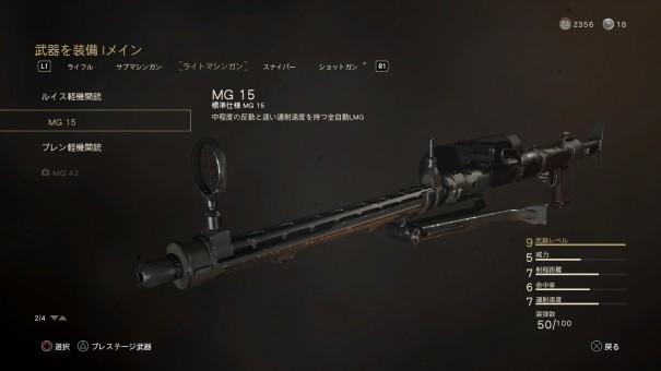 【COD:WW2】 MG15 性能とおすすめのアタッチメントについて!【LMG】