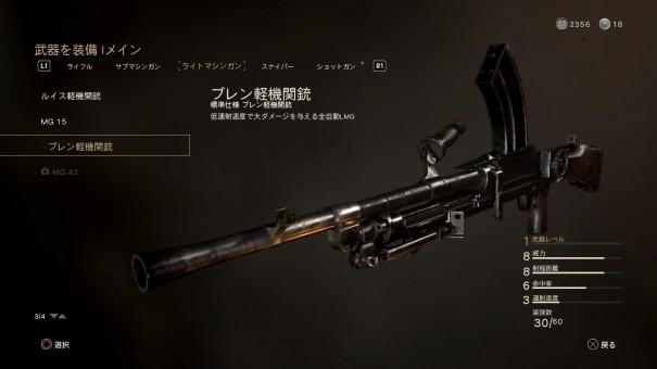 【COD:WW2】ブレン軽機関銃 性能とおすすめのアタッチメントについて!【LMG】