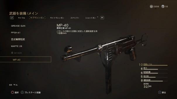 【COD:WW2】MP-40 性能とおすすめのアタッチメントについて!【SMG】