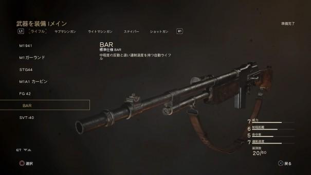【COD:WW2】BAR 性能とおすすめのアタッチメントについて!【AR】