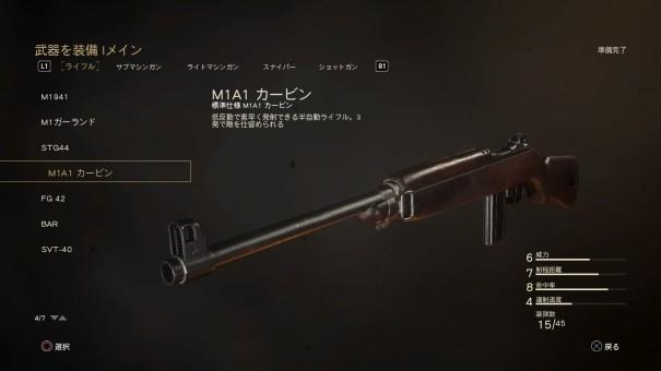 【COD:WW2】M1A1カービン 性能とおすすめのアタッチメントについて!【AR】