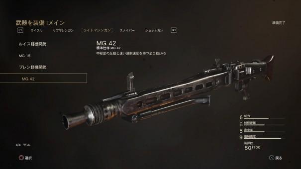 【COD:WW2】MG 42 性能とおすすめのアタッチメントについて!【LMG】