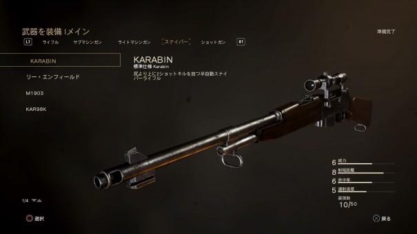 【COD:WW2】KARABIN 性能とおすすめのアタッチメントについて!【SR】