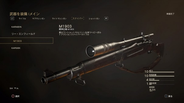 【COD:WW2】M1903 性能とおすすめのアタッチメントについて!【SR】