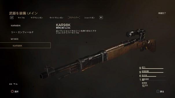【COD:WW2】KAR98K 性能とおすすめのアタッチメントについて!【SR】