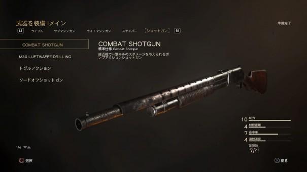 【COD:WW2】 COMBAT SHOTGUN 性能とおすすめのアタッチメントについて!【SG】